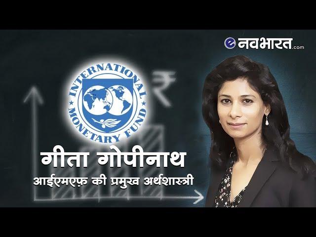 भारत की गीता गोपीनाथ बनीं आईएमएफ की प्रमुख अ..