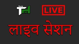 TechHindi Live Session #Sundayatseven