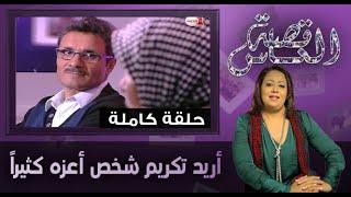 kissat nas 01/12/2015 قصة الناس :أريد تكريم شخص أعزه كثيراً