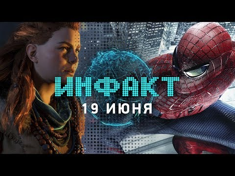Инфакт от 19.06.2017 [игровые новости] — Horizon: The Frozen Wilds, Ataribox, OpenIV, HITMAN