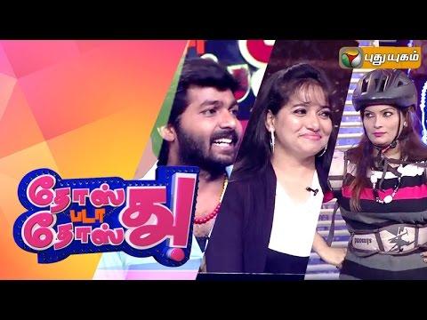 Dosth Bada Dosth   13/09/2015   Puthuyugam TV