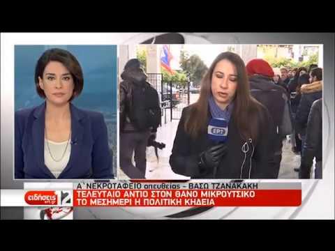 Στις 14:30 η πολιτική κηδεία του Θ. Μικρούτσικου στο Α' Νεκροταφείο   30/12/2019   ΕΡΤ