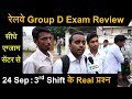 Railway Group D Exam Questions 3rd Shift 24 September Review by Candidates | रेलवे ग्रुप डी प्रश्‍न