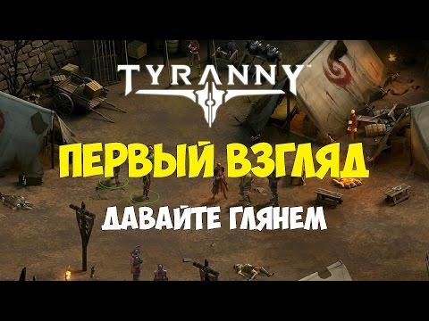 геймплей Tyranny
