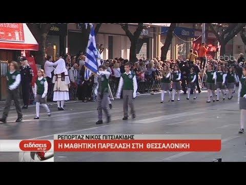 Η μαθητική παρέλαση στη Θεσσαλονίκη| 27/10/2019 | ΕΡΤ