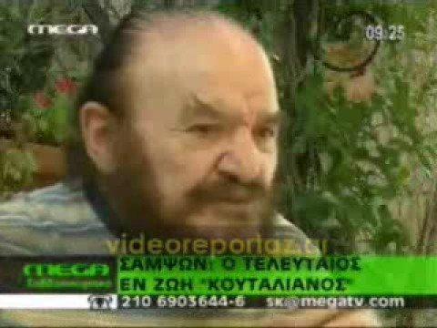 Video - Πέθανε ο θρυλικός παλαιστής Σαμψών [video]