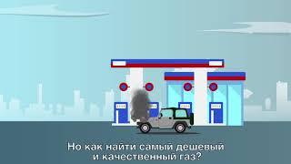 lpg-car - цена на газ,  газовые заправки Киев,  стоимость газа,  АГЗС Украины,  цены на топливо