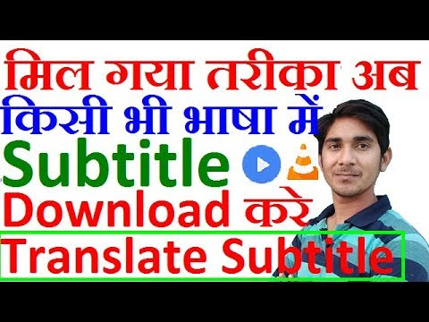 How to Translate subtitle? How to download hindi subtitle in mx player or Vlc media ?