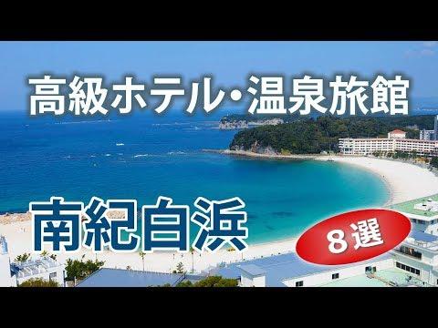 南紀白浜の高級ホテル・温泉旅館ランキング【8選】