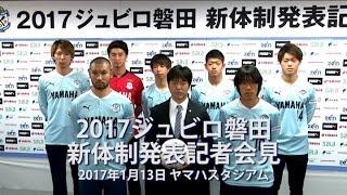 2017ジュビロ磐田新体制発表記者会見
