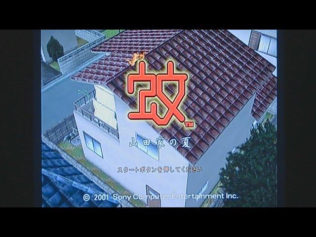 懐ゲー!!PS2『蚊』オープニング。