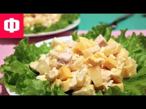 Салат с куриной грудкой копченой и ананасом вкусный