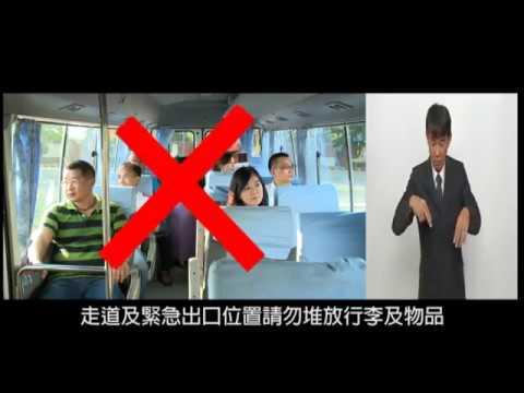 乙類大客車安全逃生資訊指引 (108年)