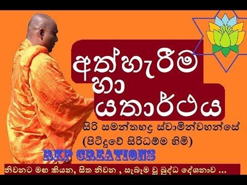 Pitiduwe - Athharima ha Yatarthaya - අත්හැරීම හා යතාර්ථය - Budu Bana - Siri Samanthabaddra Thero - Pitiduwe Siridhamma Himi සිරි සමන්තභද්ර ස්වාමින්වහන්සේ...