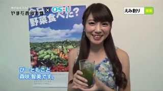えみ割りレシピ大公開! やまだ農園本舗 × OS☆U 森咲智美