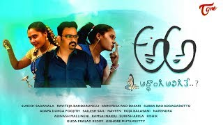 అఅ | AA – Ardhangi Aligithe | Latest Telugu Short Film
