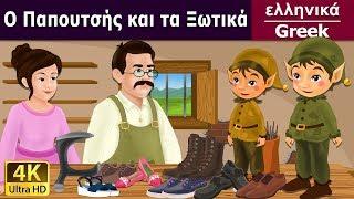 Ο Παπουτσής και τα Ξωτικά - Elves and Shoe Maker in Greek - 4K UHD - Greek Fairy Tales Watch Children's Stories in English on our English Fairy Tales ...