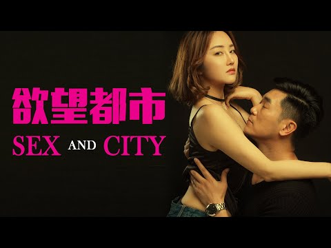 Movie 電影 | Sex City 欲望都市 | Romance Love Story film 爱情片 Full Movie HD
