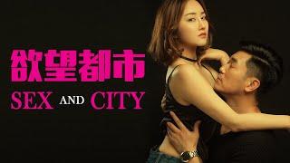 Video [Full Movie] Sex and the City, Eng Sub 欲望都市 | Romance Drama 爱情剧情 1080P MP3, 3GP, MP4, WEBM, AVI, FLV Juni 2019