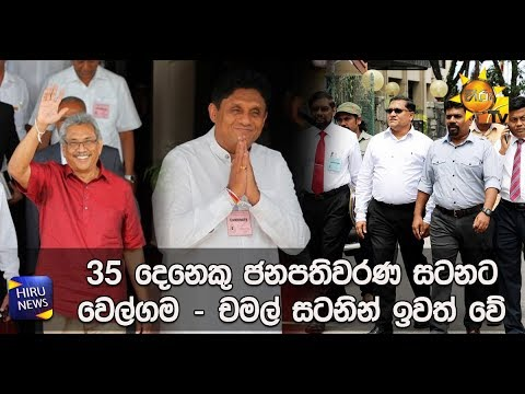 Handing over of Nominations closed - 35 including Gotabaya, Sajith and Anura hand over nominations - Chamal and Welgama withdraw from the contest