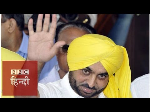Aap - BBC Hindi's chat with Aam Admi Party MP Bhagwant Mann Anchor: Rajesh Joshi Producer: Mukesh Sharma.