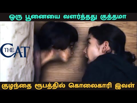 THE CAT 2011 ★ Horror Movie Explained in Tamil ★ Korean Movie Story and Review in Tamil | Mu v