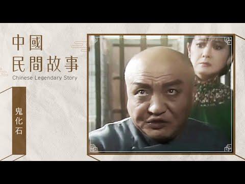 中國民間故事 鬼化石 Chinese legendary story