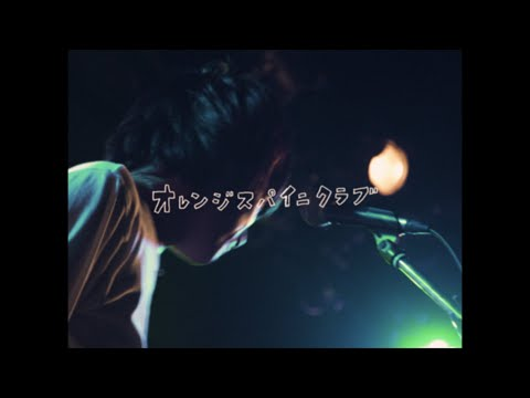 , title : 'オレンジスパイニクラブ『敏感少女』LIVE映像'