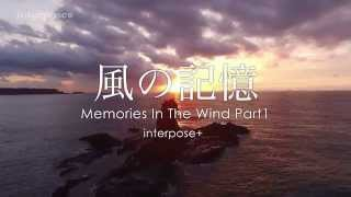 interpose+ - MEMORIS IN THE WIND PART1/インターポーズ - 風の記憶 PART1