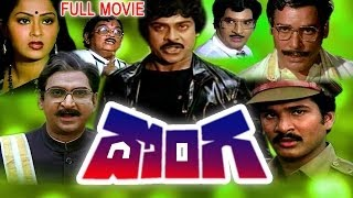 Donga Full Length Telugu Movie || DVD Rip