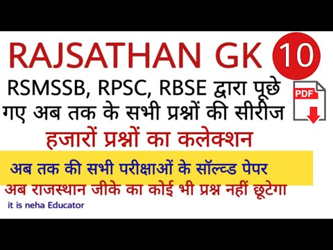 RAJ GK SPECIAL CLASS  For ALL EXAM CLASS-10 Sangank EXAM 2018 PAPER DISCUSSION only raj  gk