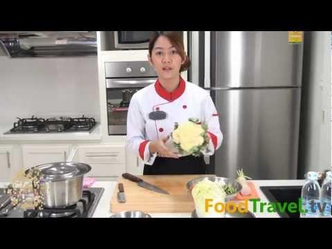 FoodTravelTVChannel - แกงส้มผักรวมกุ้ง แกงส้มผักรวมกุ้ง เมนูเพื่อสุขภาพที่มีครบทุกรสชาติ...
