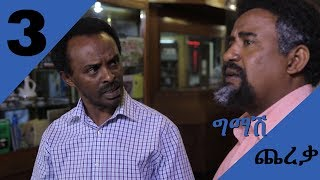 Gmash Chereka  | Episode 3 |Mekdi Production Latest Series Drama
