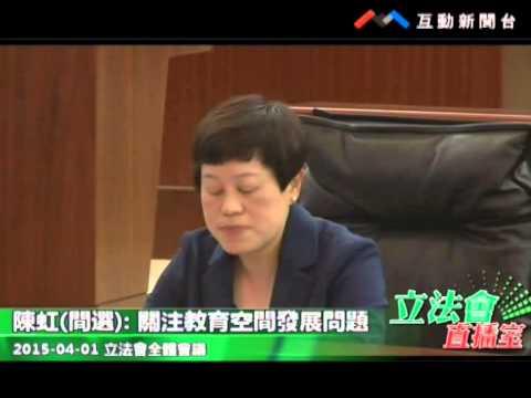 陳虹  議程前發言 20150401