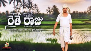Raithe Raju Trailer Telugu New  Short Film 2017