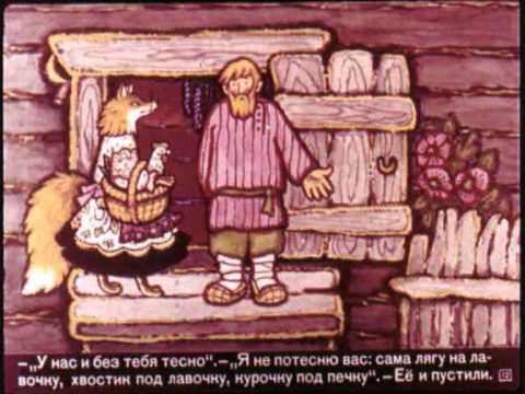 Лисичка со скакалочкой - Диафильмы