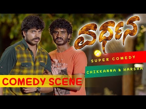 Chikkanna And Harsha Comedy Scenes | Vardhana Kannada Movies Full 2017 | Harsha, Neha Patil,
