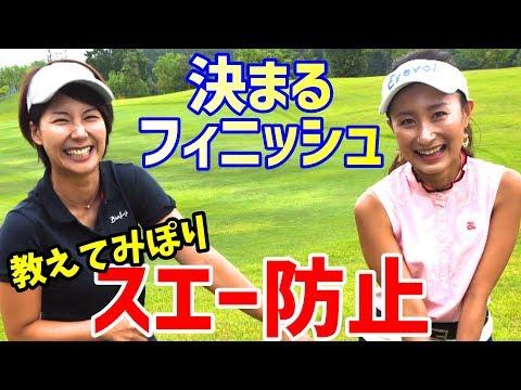 【ゴルフレッスン】②スエー防止、片足一本ドリル!綺麗に決まる …
