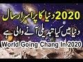 Mysterious Year Of World 2020 ( Dunya Ka Pur Israr Saal ) How Will Chang World In 2020