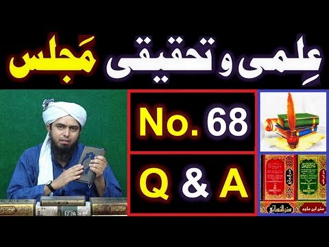 68-ILMI-o-Tahqeeqi MAJLIS (Open Q & A Session) With Engineer Muhammad Ali Mirza Bhai (16-June-2019)