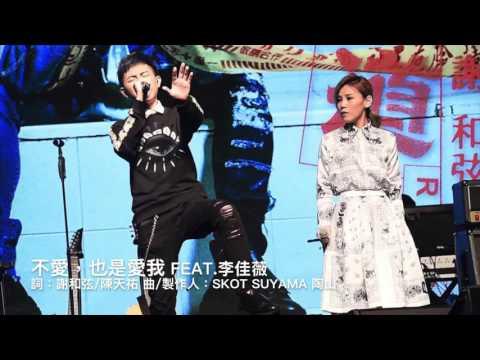 謝和弦 R-chord – 不愛,也是愛我 All Endings Are Beginnings feat.李佳薇 (官方音檔)