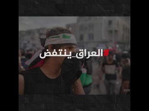عراقيون يدينون ايران وتصديها لتظاهراتهم عبر ادواتها في العراق