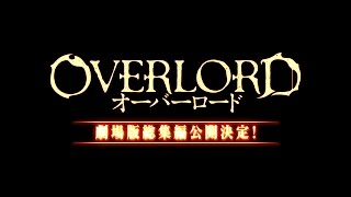 Nonton Overlord Anime Movie Trailer 2017 Film Subtitle Indonesia Streaming Movie Download