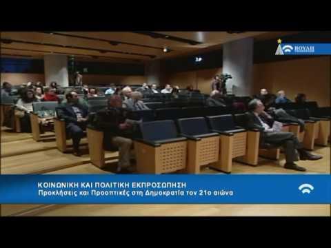 Κοινωνική και Πολιτική Εκπροσώπηση   (Α! Μέρος) (15/12/2016)