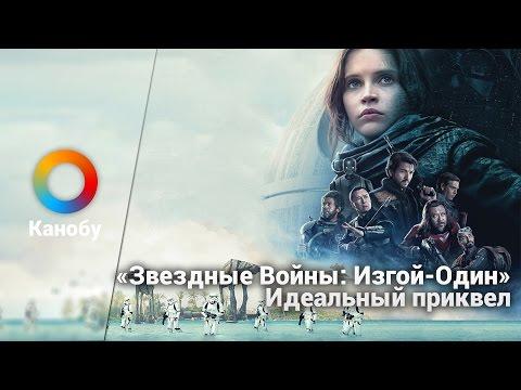 «Звездные Войны: Изгой-Один». Идеальный приквел
