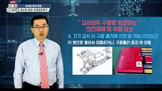#24 [NCS직무특강] 자동차정비검사 - 검사장 환경 측정