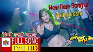 Bichhiley Dasyo Malai (Nepali Movie - Logne Manchhe) Item Song by Indira Joshi