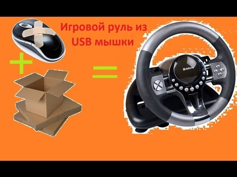 Как сделать руль usb