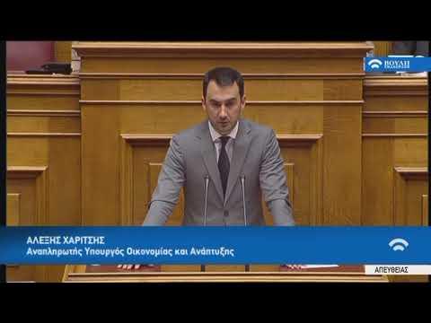 Α.Χαρίτσης(Αν.Υπουργ.Οικον.και Ανάπτ.)(Προϋπολογισμός 2018) (18/12/2017)