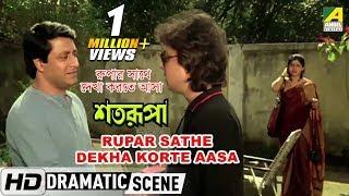 Download Video Rupar Sathe Dekha Korte Aasa | Dramatic Scene | Ranjit Mullick MP3 3GP MP4